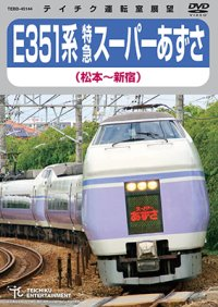 E351系 特急スーパーあずさ (松本〜新宿)【DVD】
