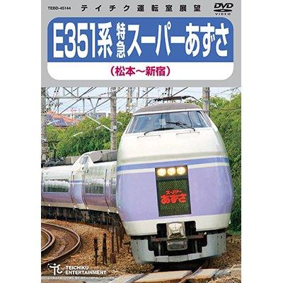 画像1: E351系 特急スーパーあずさ (松本〜新宿)【DVD】