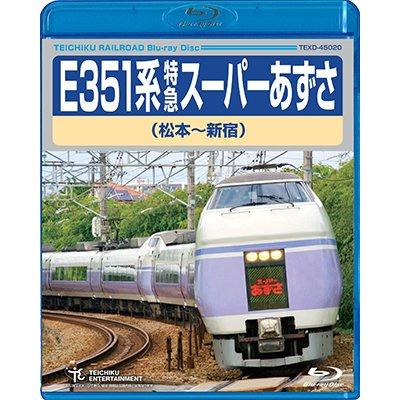 画像1: E351系 特急スーパーあずさ (松本〜新宿)【BD】