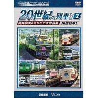 よみがえる20世紀の列車たち2 JR西日本I 奥井宗夫8ミリビデオ作品集【DVD】