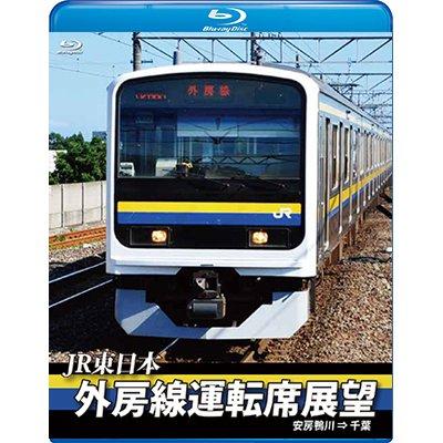 画像1: JR東日本 外房線運転席展望 安房鴨川⇒千葉【ブルーレイ版】【BD】