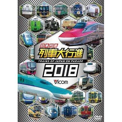 画像1: 日本列島列車大行進2018 【DVD】