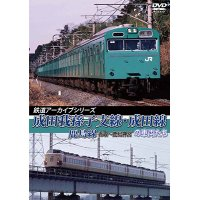 新発売 鉄道アーカイブシリーズ39 成田我孫子支線・成田線/鹿島線の車両たち 【DVD】
