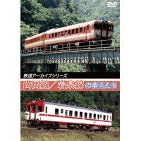 鉄道アーカイブシリーズ38 山田線・岩泉線の車両たち 【DVD】