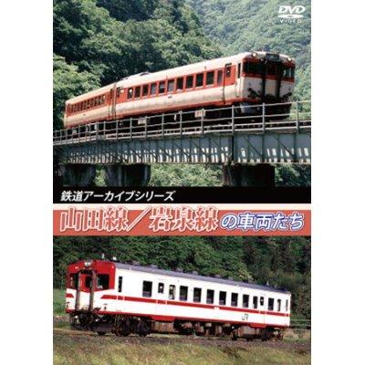 画像1: 鉄道アーカイブシリーズ38 山田線・岩泉線の車両たち 【DVD】