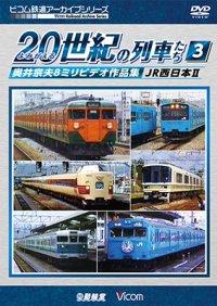 よみがえる20世紀の列車たち3 JR西日本II 奥井宗夫8ミリビデオ作品集【DVD】