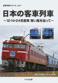 シリーズ完結編 日本の客車列車〜12・14・24系客車 青い風を追って〜 【DVD】