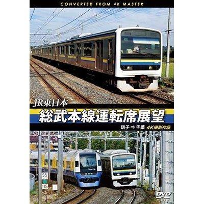 画像1: JR東日本 総武本線運転席展望  銚子 ⇒ 千葉 4K撮影作品 【DVD】