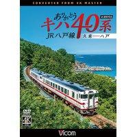 ありがとうキハ40系 JR八戸線 4K撮影 久慈〜八戸【DVD】