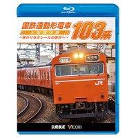 国鉄通勤形電車 103系 ~大阪環状線 終わりなきレールの彼方へ~【BD】