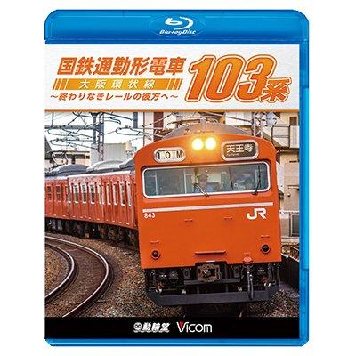 画像1: 国鉄通勤形電車 103系 ~大阪環状線 終わりなきレールの彼方へ~【BD】