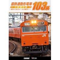 国鉄通勤形電車 103系 ~大阪環状線 終わりなきレールの彼方へ~【DVD】