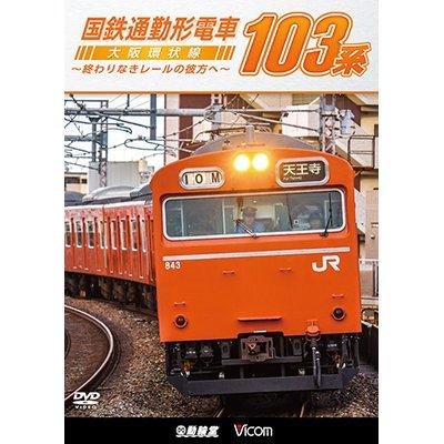 画像1: 国鉄通勤形電車 103系 ~大阪環状線 終わりなきレールの彼方へ~【DVD】