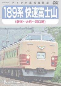 189系 快速富士山 (新宿〜河口湖) 【DVD】 ※都合により弊社でのお取り扱いは中止しています。