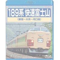 189系 快速富士山 (新宿〜河口湖) 【BD】 ※都合により弊社でのお取り扱いは中止しています。