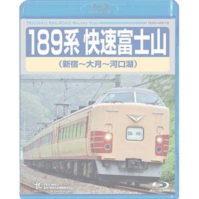 画像1: 189系 快速富士山 (新宿〜河口湖) 【BD】 ※都合により弊社でのお取り扱いは中止しています。