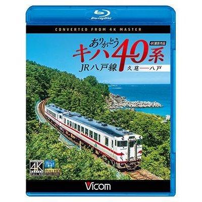 画像1: ありがとうキハ40系 JR八戸線 4K撮影 久慈〜八戸【BD】