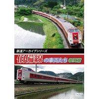 鉄道アーカイブシリーズ41 伯備線の車両たち 春夏篇 【DVD】