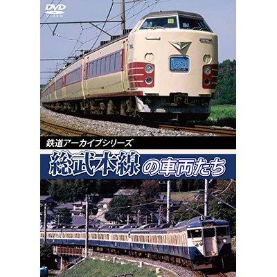 画像1: 鉄道アーカイブシリーズ40 総武本線の車両たち 春夏編 【DVD】