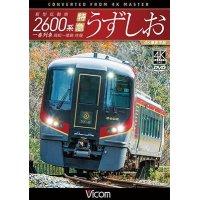 新型気動車2600系 特急うずしお 一番列車・高松〜徳島往復 4K撮影作品【DVD】
