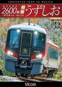 3/21発売予定 新型気動車2600系 特急うずしお 一番列車・高松〜徳島往復 4K撮影作品【DVD】 ※ご予約は後日受付開始とさせて頂きます