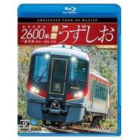 新型気動車2600系 特急うずしお 一番列車・高松〜徳島往復 4K撮影作品【BD】