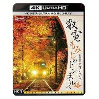 叡電 もみじのトンネルへ【4K HDR】 展望列車きらら【BD】