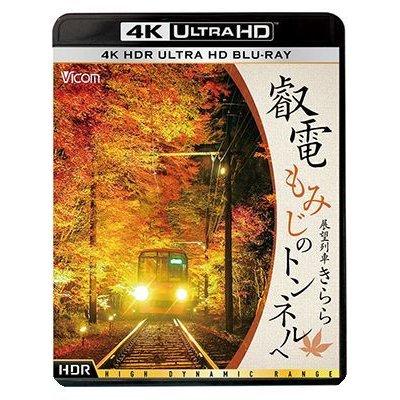 画像1: 叡電 もみじのトンネルへ【4K HDR】 展望列車きらら【BD】