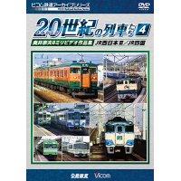 新発売!! よみがえる20世紀の列車たち4 JR西日本III/JR四国 奥井宗夫8ミリビデオ作品集 【DVD】