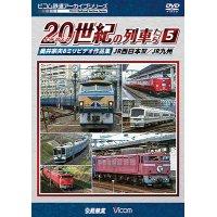新発売!! よみがえる20世紀の列車たち5 JR西日本IV/JR九州 奥井宗夫8ミリビデオ作品集【DVD】