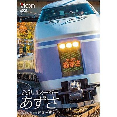 画像1: E351系 特急スーパーあずさ 紅葉に染まる新宿〜松本【DVD】