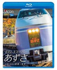 E351系 特急スーパーあずさ 紅葉に染まる新宿〜松本【BD】