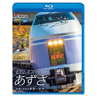 画像1: E351系 特急スーパーあずさ 紅葉に染まる新宿〜松本【BD】