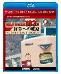 国鉄特急形電車183系 終幕への旅路 ~こうのとり・きのさき・はしだて~【BD】