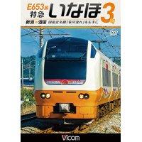新発売!! E653系 特急いなほ3号 新潟~酒田 国指定名勝「笹川流れ」を左手に 【DVD】