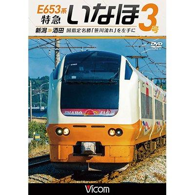 画像1: E653系 特急いなほ3号 新潟~酒田 国指定名勝「笹川流れ」を左手に 【DVD】