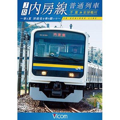 画像1: JR内房線 普通列車 千葉~安房鴨川 春と夏 房総色を乗り継いで【DVD】