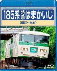 185系 特急はまかいじ(横浜〜松本)【BD】