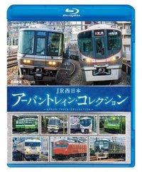 新発売!! JR西日本 アーバントレイン・コレクション【BD】