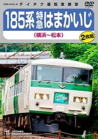 185系 特急はまかいじ(横浜〜松本)【DVD】