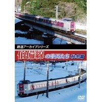 鉄道アーカイブシリーズ42  伯備線の車両たち 秋冬篇【DVD】