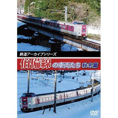 画像1: 鉄道アーカイブシリーズ42  伯備線の車両たち 秋冬篇【DVD】