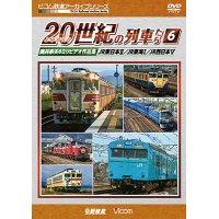 よみがえる20世紀の列車たち6 JR東日本II/JR東海I/JR西日本V  奥井宗夫8ミリビデオ作品集【DVD】