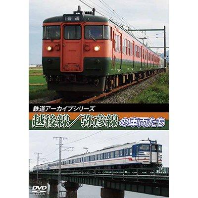 画像1: 鉄道アーカイブシリーズ43 越後線・弥彦線の車両たち【DVD】