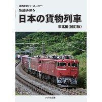 貨物鉄道シリーズ 物流を担う 日本の貨物列車 東北編 (補訂版)【DVD】