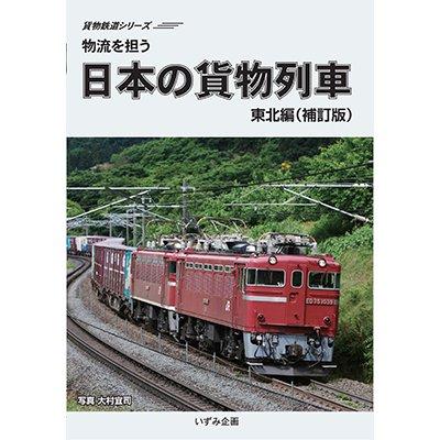 画像1: 貨物鉄道シリーズ 物流を担う 日本の貨物列車 東北編 (補訂版)【DVD】
