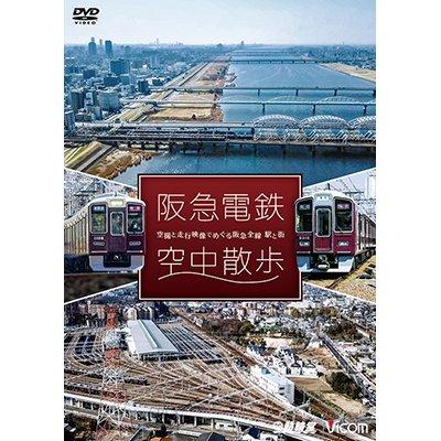 画像1: 阪急電鉄 空中散歩 空撮と走行映像でめぐる阪急全線 駅と街【DVD】