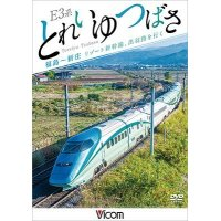 E3系 とれいゆ つばさ 福島~新庄 リゾート新幹線、出羽路を行く 【DVD】