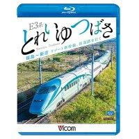 E3系 とれいゆ つばさ 福島~新庄 リゾート新幹線、出羽路を行く 【BD】
