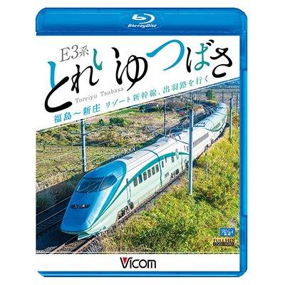 画像1: E3系 とれいゆ つばさ 福島~新庄 リゾート新幹線、出羽路を行く 【BD】